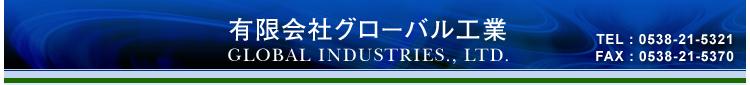 有限会社グローバル工業 静岡県磐田市にて真空成形・熱プレス成形によるプラスチック製品を製造しております。